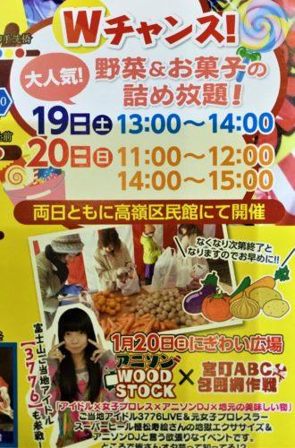 野菜詰め放題19日、20日、高嶺区民館